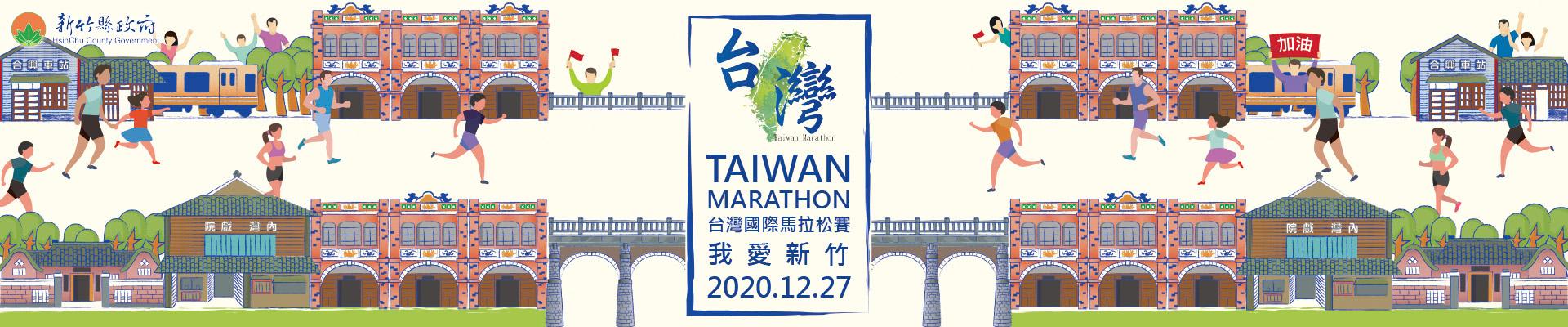 2020台灣國際馬拉松賽-主視覺