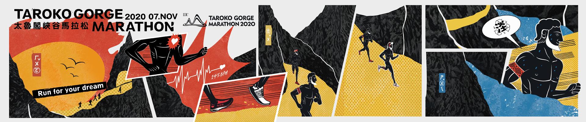 2020雲朗觀光太魯閣峽谷馬拉松-主視覺