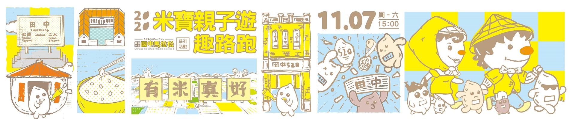 2020田中馬拉松系列活動-米寶親子遊趣路跑-主視覺