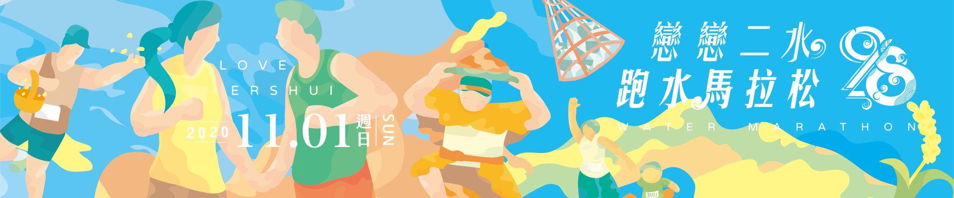 2020 戀戀二水 跑水馬拉松-主視覺