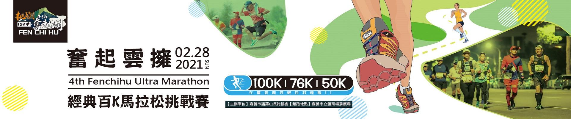 2021第四屆奮起雲擁~經典百K馬拉松挑戰賽-主視覺