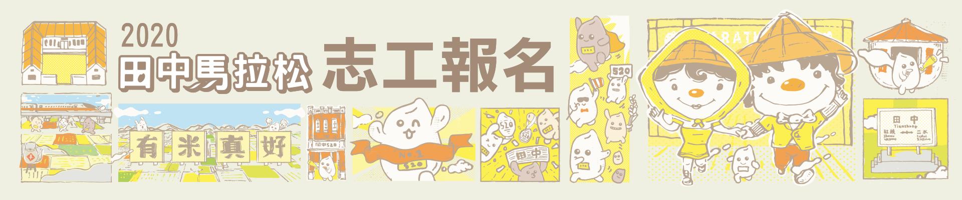 2020 田中馬志工招募-主視覺