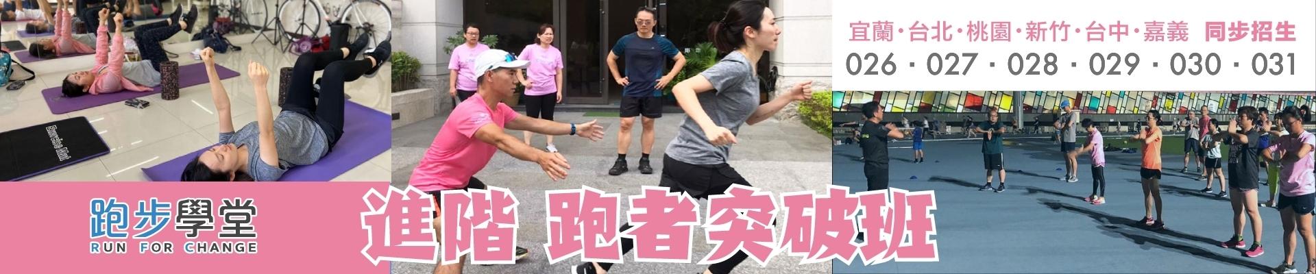跑步學堂-進階026~031跑者突破班-主視覺