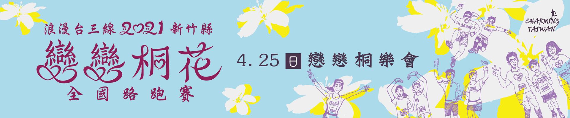 浪漫台三線2021年新竹縣「戀戀桐花」全國路跑賽-主視覺