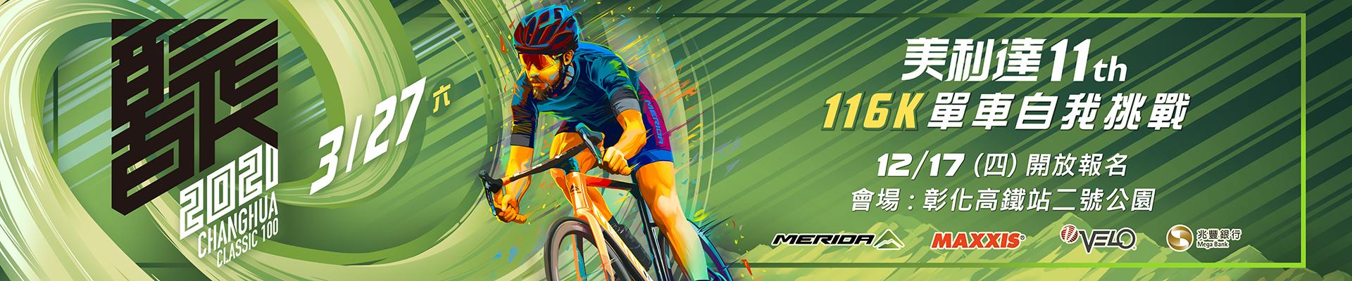 美利達2021(第11屆)彰化經典百K Changhua Classic 100單車自我挑戰-主視覺