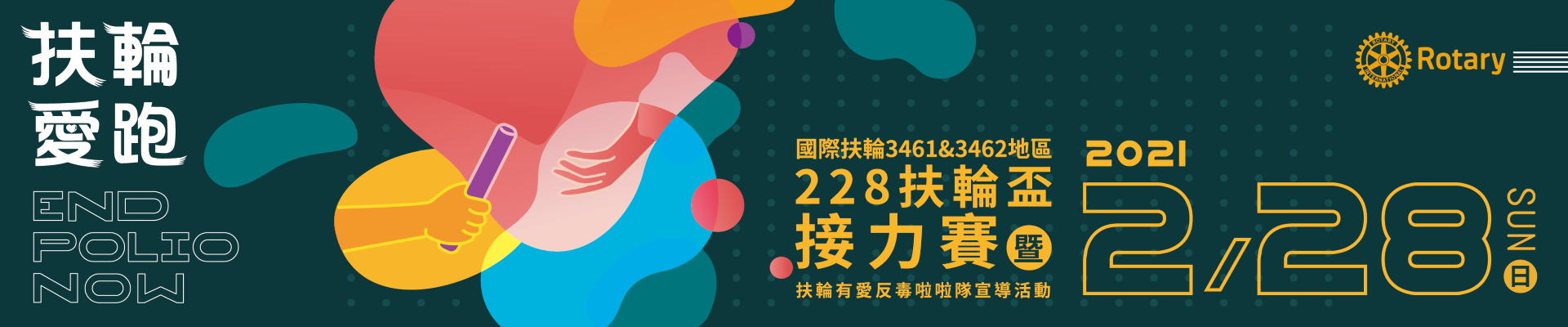 2021 228扶輪盃接力賽暨扶輪有愛反毒啦啦隊宣導活動-主視覺