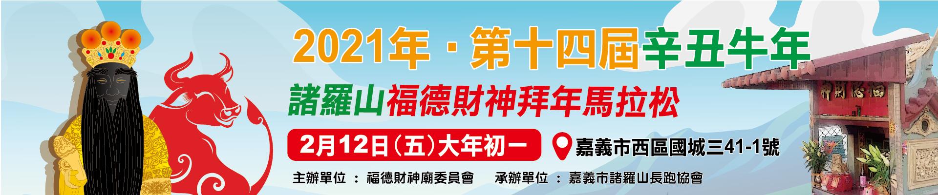 2021 第14屆(辛丑牛年)諸羅山福德財神台灣拜年馬拉松-主視覺
