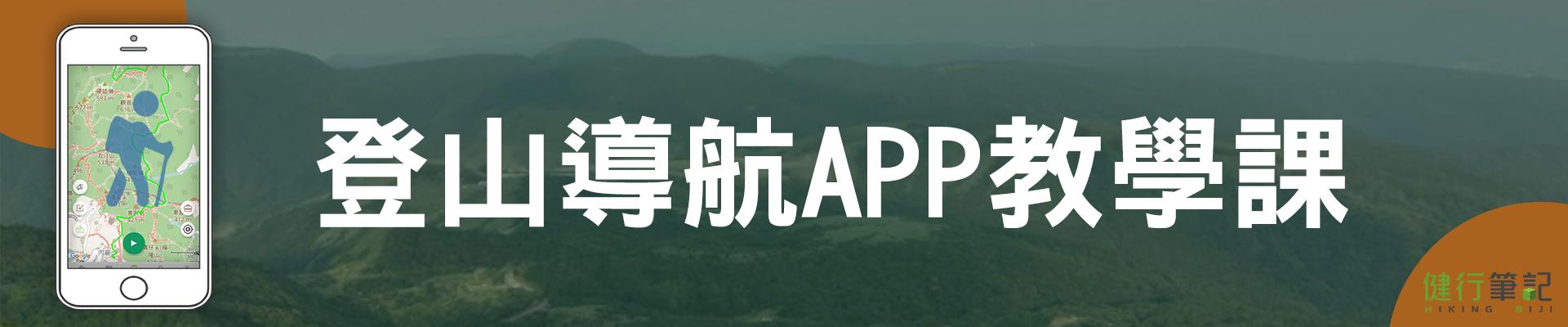 告別迷路!登山導航APP教學小講堂-主視覺