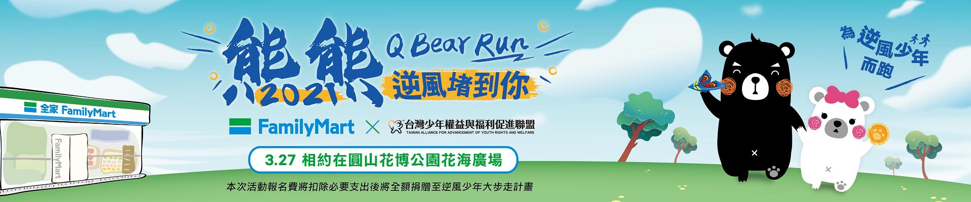 2021 Q Bear Run 熊熊逆風堵到你-主視覺