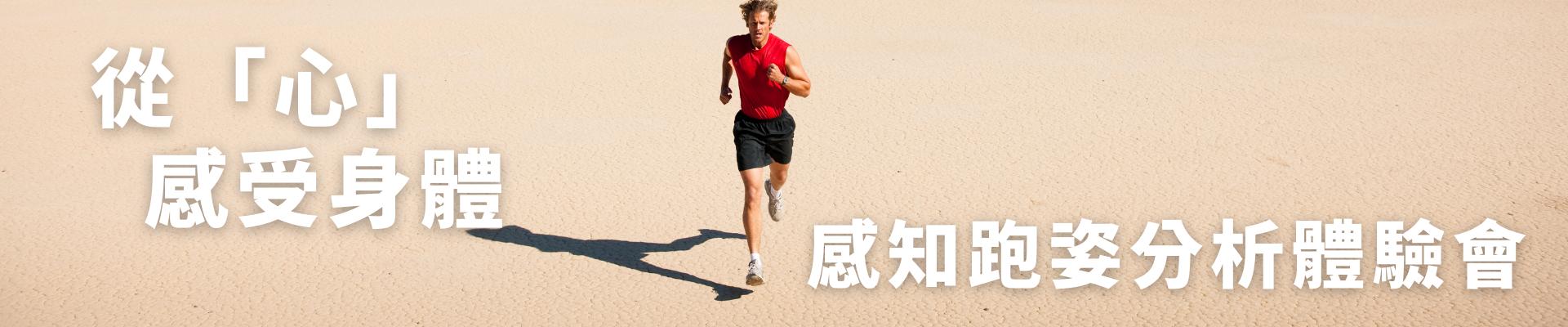 跑步學堂【感知跑姿體驗講座】(贈送跑姿入門診療分析)-主視覺
