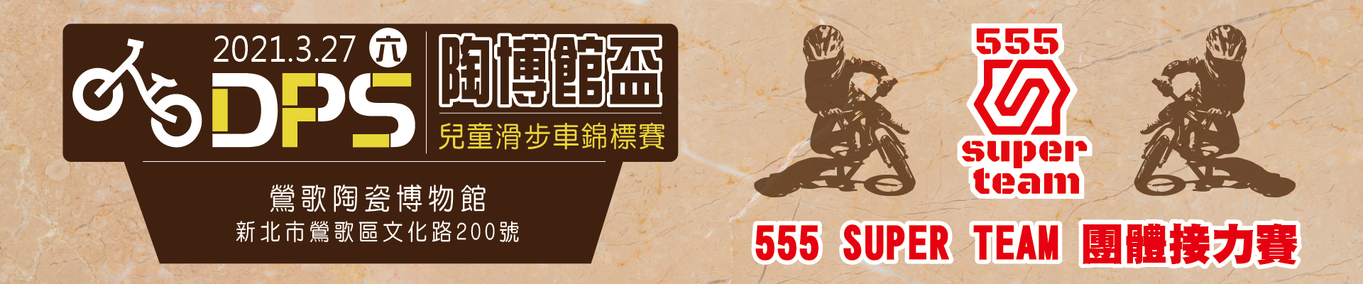 DPS陶博館盃兒童滑步車555 SUPER TEAM(接力賽報名)-主視覺