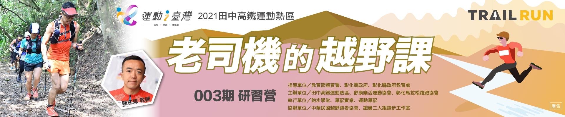 運動i台灣 2021 田中高鐵運動熱區 老司機的越野課 003 期-主視覺