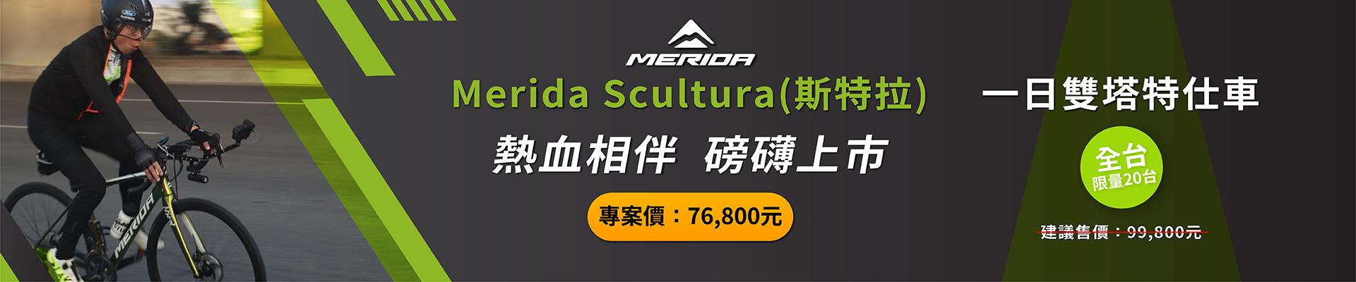 Merida 美利達 Scultura(斯特拉)一日雙塔特仕車-主視覺