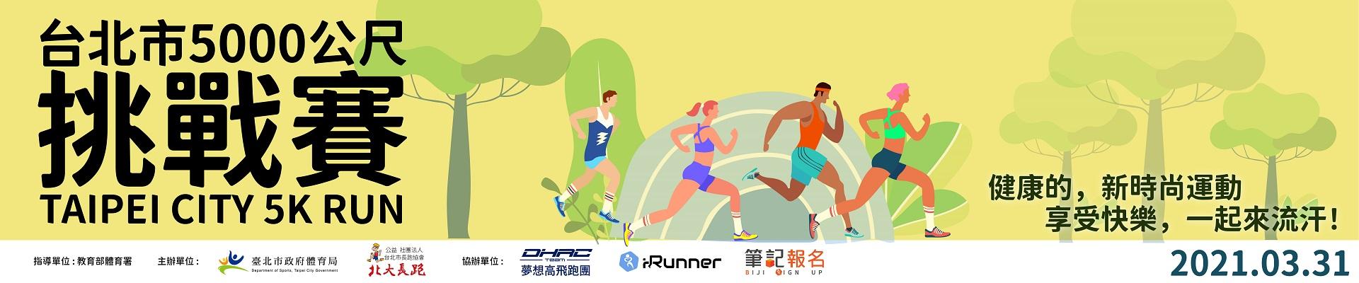 台北市5000公尺挑戰賽-主視覺