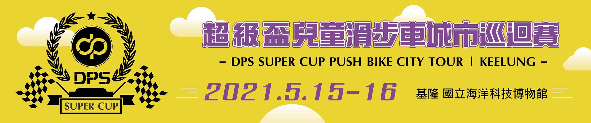 DPS超級盃 兒童滑步車城市巡迴賽 - 基隆-主視覺