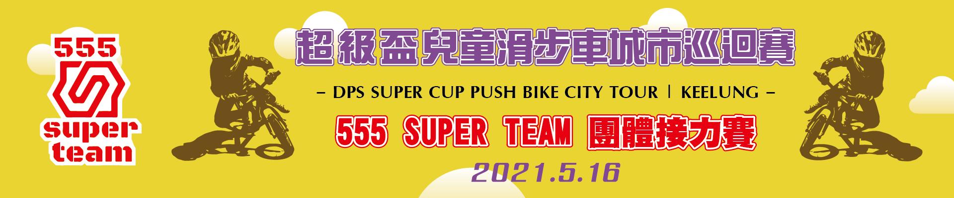 DPS超級盃 555 SUPER TEAM團體接力賽 - 基隆-主視覺