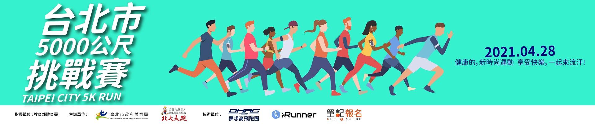 台北市5000公尺挑戰賽-04-主視覺