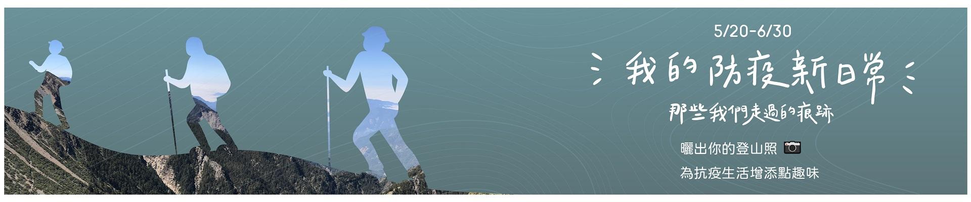 我的防疫新日常◆曬出你的登山照-主視覺